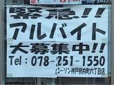 ローソン 神戸熊内町六丁目店でアルバイト募集中!