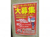 太陽のトマト麺 なんば御堂筋グランドビル支店 スタッフ募集!