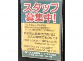 エリックサウスKITTE名古屋店でスタッフ募集中!