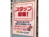 ポニークリーニング 鵜の木駅前店でアルバイト募集中!