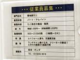 銀だこ アリオ西新井店で店舗スタッフ募集中!