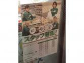 セブンイレブン 大井町銀座通店でコンビニスタッフ募集中!