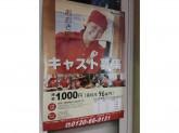 明るく元気な方大歓迎☆飲食店スタッフ募集中!
