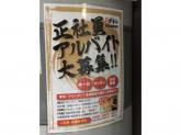 学生歓迎♪麺屋 ガテン 本町淀屋橋店でスタッフ募集中!