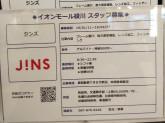 未経験歓迎♪JINS イオンモール綾川店でスタッフ募集中!