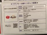 未経験歓迎♪おひつごはん 四六時中 綾川店でスタッフ募集中!