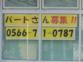 株式会社アパートセンターオカモト 安城店