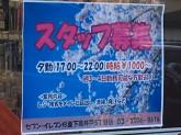 ◆夕勤スタッフ大募集◆週3~4日働ける方大歓迎☆