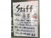 全席個室居酒屋 膳屋 栄錦店でアルバイト募集中!