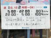 ファミリーマート 長岡喜多町鐙潟店でアルバイト募集中!