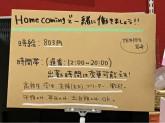 ホームカミング イオン長岡店でスーパーマーケットスタッフ募集