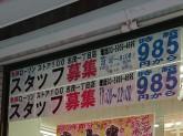ローソンストア100 志茂一丁目店でコンビニスタッフ募集中!