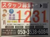 キッチンオリジン 日野店で夜間スタッフ募集中!