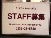 a vos souhaitsでアルバイト募集中!