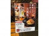 大人気◆鎌倉パスタ◆で働こう!!あなたの力を貸してください☆