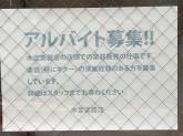ギタリスト大歓迎!!木定楽器店スタッフ募集中!