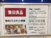 大人気店◆無印良品◆で働けるチャンス☆元気に働こう♪