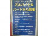 平和書店 TSUTAYA 太秦店でアルバイト募集中!