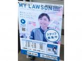 ローソン 広島三川町店でアルバイト募集中!