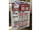 パンの田島 阿佐ヶ谷店でアルバイト募集中!