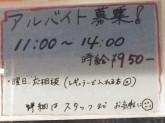一福 十三西店でアルバイト募集中!