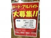 【海転寿司 丸忠 栄店】店舗スタッフ◆時給1100円♪