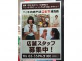 ペットの専門店コジマ 練馬店 アルバイト募集中!