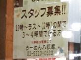 【ラーメン店スタッフ募集】委細面談でお話しましょう☆