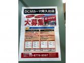 DCMカーマ 阿久比店でアルバイト募集中!