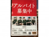 吉野家 浜松町店でアルバイト募集中!