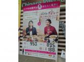 バーミヤン 千葉ニュータウン中央店でアルバイト募集中!