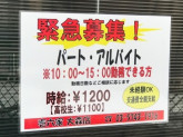 横浜らーめん 壱六家 大森店