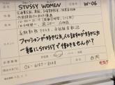 Stussy Womenでスタッフ募集中!