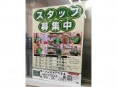 ローソンストア100 神戸元町駅前店でスタッフ募集中!