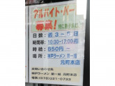 週3〜5日♪第一旭 元町本店でスタッフ募集中!
