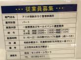 アリオ西新井 SC管理事務所でパート募集中!