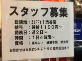 ZiPPY!(ジッピー) 渋谷店でアルバイト募集中!