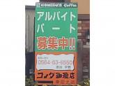 コメダ珈琲店 幸田北店でアルバイト募集中!