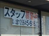 まいどおおきに 幸田町食堂でスタッフ募集中!
