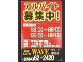 WAVE(ウェーブ) 幸田店◆接客&調理補助スタッフ