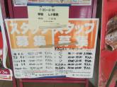 マックスバリュ 幸田店にてスタッフ大募集中!