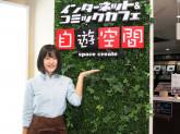 自遊空間 明石駅前店 では店内スタッフを大募集!