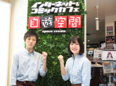 自遊空間 池袋西口ROSA店 では事務スタッフを大募集!