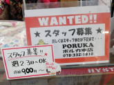 PORUKA(ポルカ) パティオ店でスタッフ募集中!