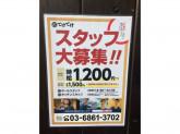 心のこもったおもてなし☆時給はなんと!!1200円~☆★