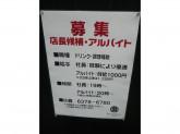 Bar Itsuki-ya(バー イツキヤ)