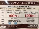 【ペッツワン 】★店頭スタッフ・トリマー募集★