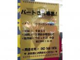 ◆ラビット21 中店◆クリーニング受付スタッフ♪
