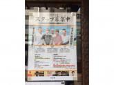 二代目つじ田 味噌の章 飯田橋店でスタッフ募集中!