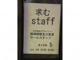 """■お洒落な""""あか豆""""■しっかりお仕事【Staff募集中】"""